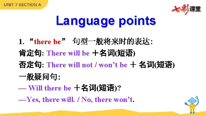 """Language points 1. """"there be"""" 句型一般将来时的表达: 肯定句: There will be +名词(短语) 否定句: There will"""