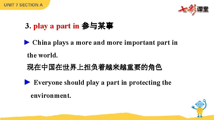 3. play a part in 参与某事 ► China plays a more and more important