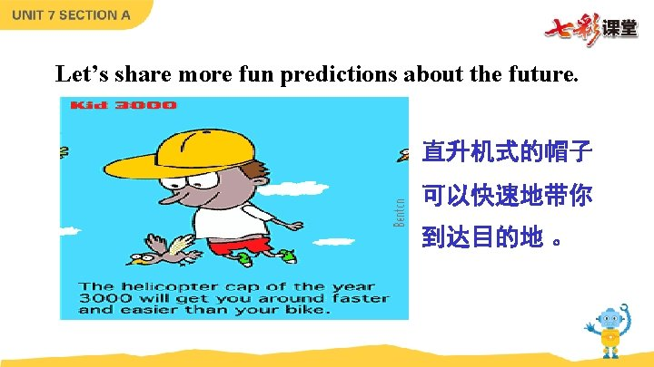 Let's share more fun predictions about the future. 直升机式的帽子 可以快速地带你 到达目的地 。