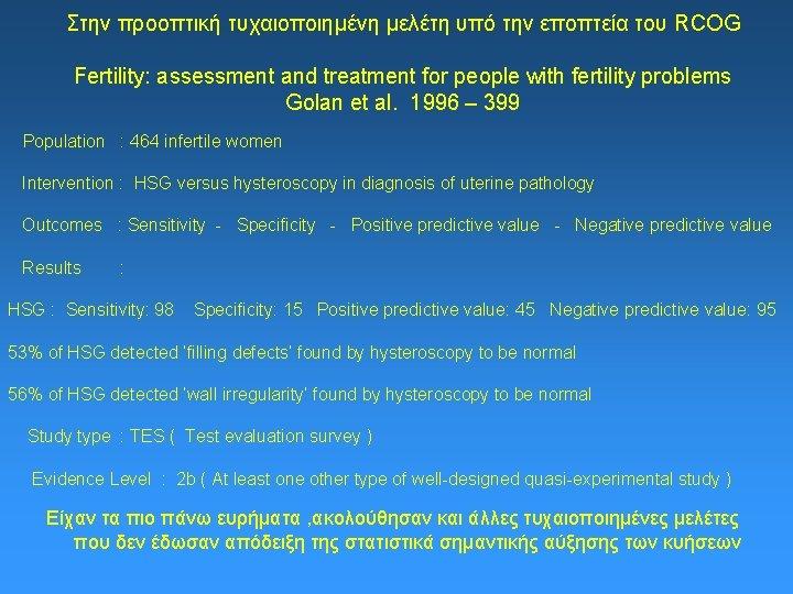 Στην προοπτική τυχαιοποιημένη μελέτη υπό την εποπτεία του RCOG Fertility: assessment and treatment for