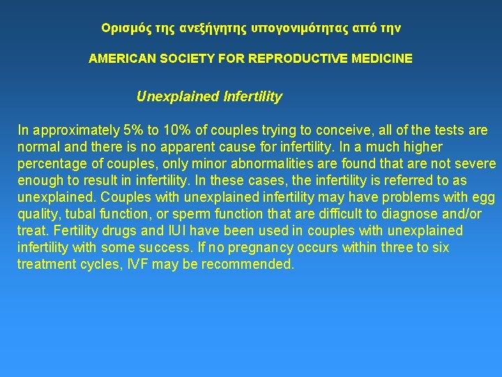 Ορισμός της ανεξήγητης υπογονιμότητας από την AMERICAN SOCIETY FOR REPRODUCTIVE MEDICINE Unexplained Infertility In