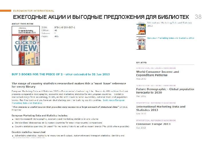 EUROMONITOR INTERNATIONAL ЕЖЕГОДНЫЕ АКЦИИ И ВЫГОДНЫЕ ПРЕДЛОЖЕНИЯ ДЛЯ БИБЛИОТЕК © Euromonitor International 38