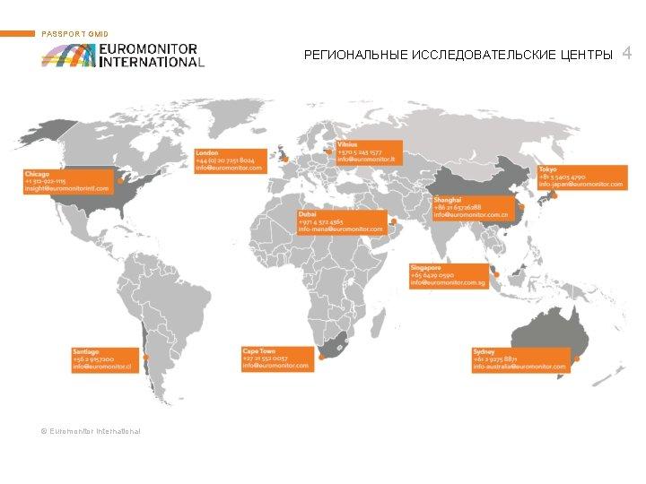 PASSPORT GMID РЕГИОНАЛЬНЫЕ ИССЛЕДОВАТЕЛЬСКИЕ ЦЕНТРЫ © Euromonitor International 4