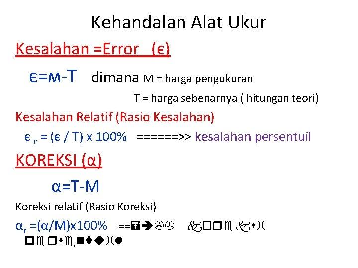 Kehandalan Alat Ukur Kesalahan =Error (є) є=м-Т dimana M = harga pengukuran T =