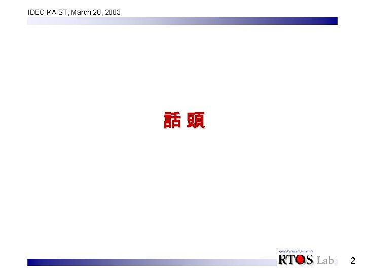 IDEC KAIST, March 28, 2003 話頭 2