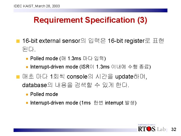 IDEC KAIST, March 28, 2003 Requirement Specification (3) 16 -bit external sensor의 입력은 16