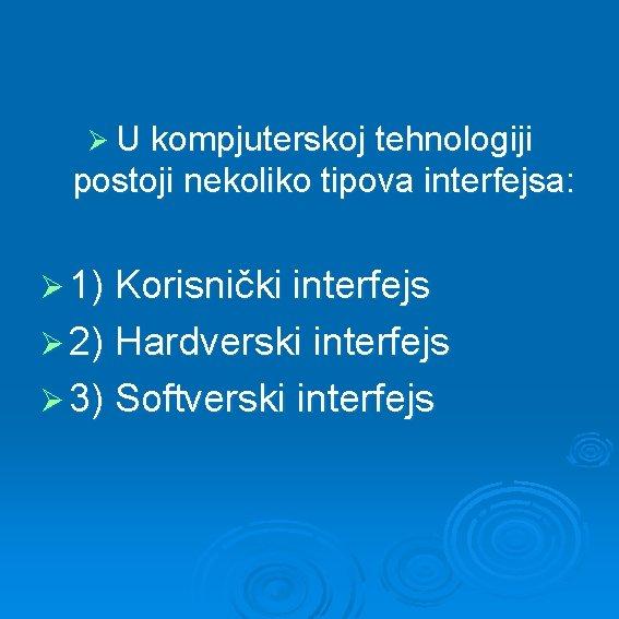 Ø U kompjuterskoj tehnologiji postoji nekoliko tipova interfejsa: Ø 1) Korisnički interfejs Ø 2)