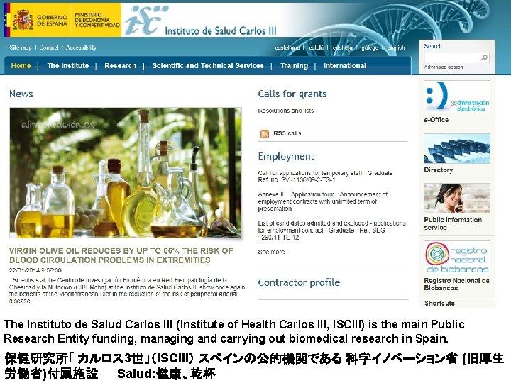 The Instituto de Salud Carlos III (Institute of Health Carlos III, ISCIII) is the