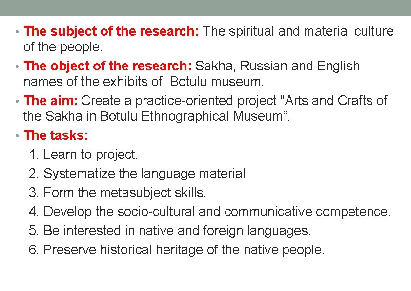 • The subject of the research: The spiritual and material culture of the