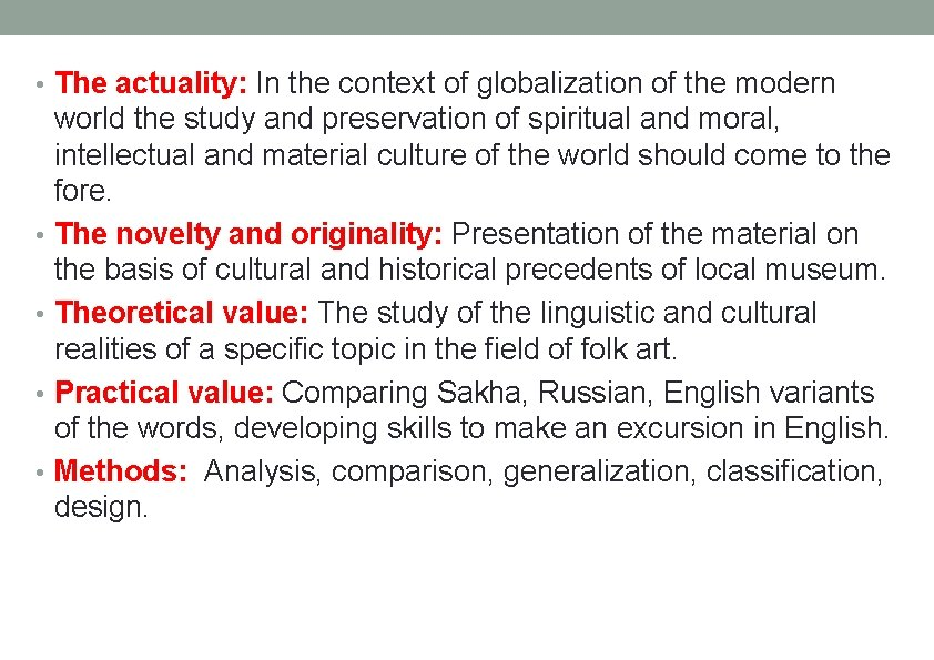 • The actuality: In the context of globalization of the modern • •