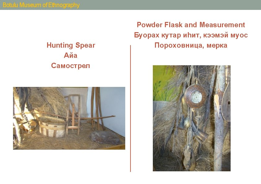 Botulu Museum of Ethnography Hunting Spear Айа Самострел Powder Flask and Measurement Буорах кутар