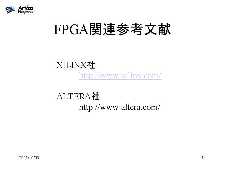 FPGA関連参考文献 XILINX社 http: //www. xilinx. com/ ALTERA社 http: //www. altera. com/ 2001/10/05 14