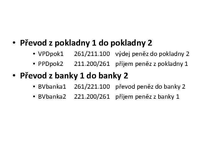 • Převod z pokladny 1 do pokladny 2 • VPDpok 1 • PPDpok