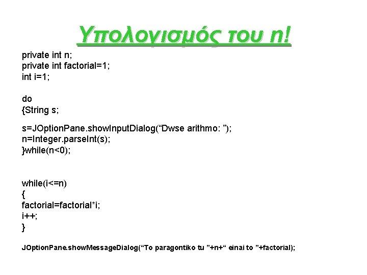 Υπολογισμός του n! private int n; private int factorial=1; int i=1; do {String s;