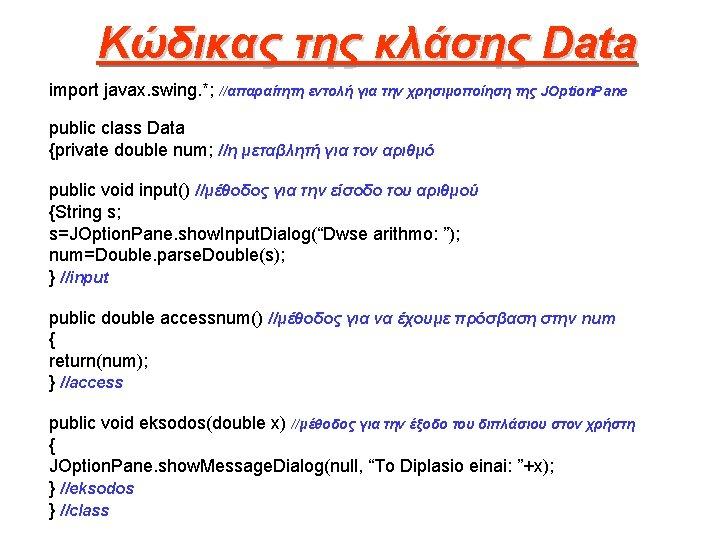Κώδικας της κλάσης Data import javax. swing. *; //απαραίτητη εντολή για την χρησιμοποίηση της