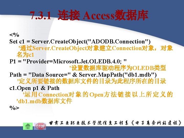 7. 3. 1 连接 Access数据库 <% Set c 1 = Server. Create. Object(