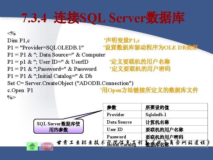 7. 3. 4 连接SQL Server数据库 <% Dim P 1, c '声明变量P 1, c P