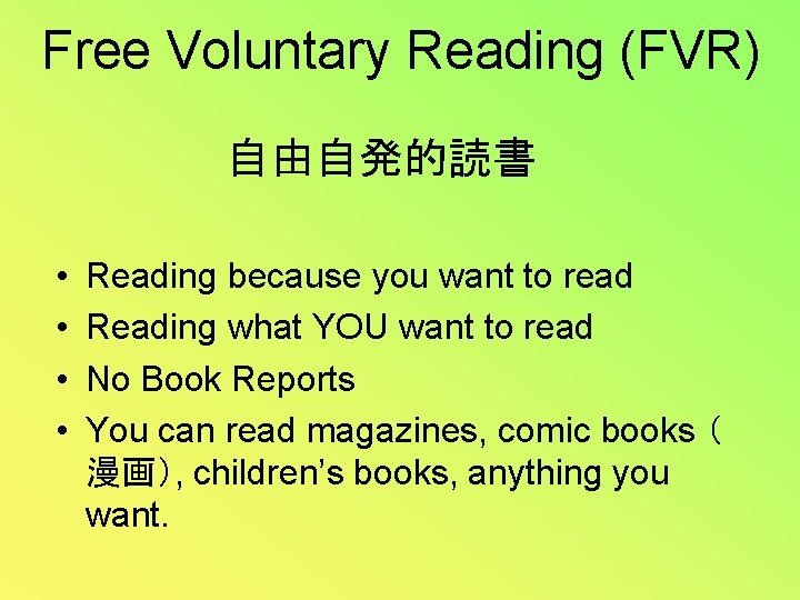 Free Voluntary Reading (FVR) 自由自発的読書 • • Reading because you want to read Reading