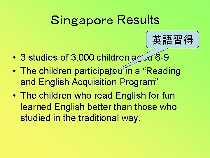 Singapore Results 英語習得 • 3 studies of 3, 000 children aged 6 -9 •