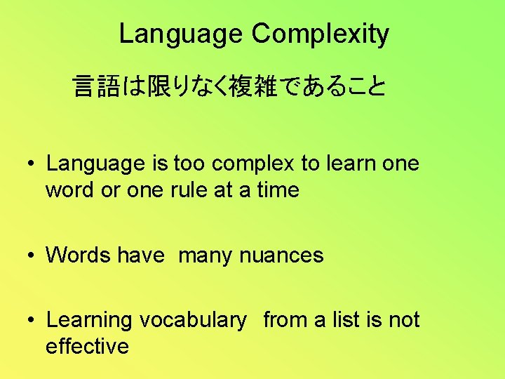Language Complexity 言語は限りなく複雑であること • Language is too complex to learn one word or one
