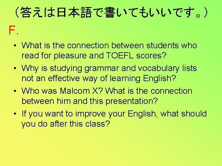 (答えは日本語で書いてもいいです。) F. • What is the connection between students who read for pleasure and