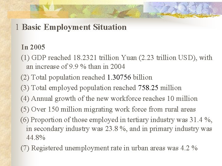 1 Basic Employment Situation In 2005 (1) GDP reached 18. 2321 trillion Yuan (2.