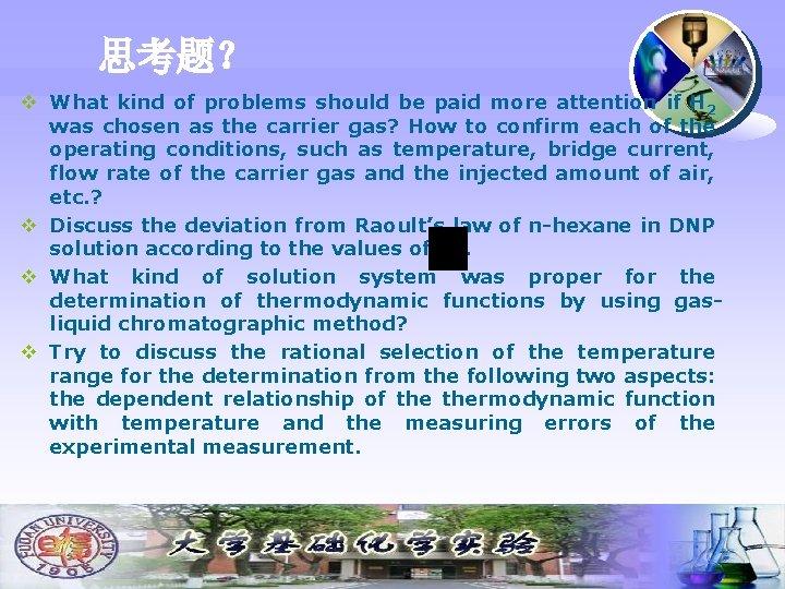 思考题? v What kind of problems should be paid more attention if H 2