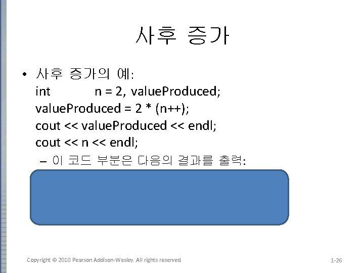 사후 증가 • 사후 증가의 예: int n = 2, value. Produced; value. Produced