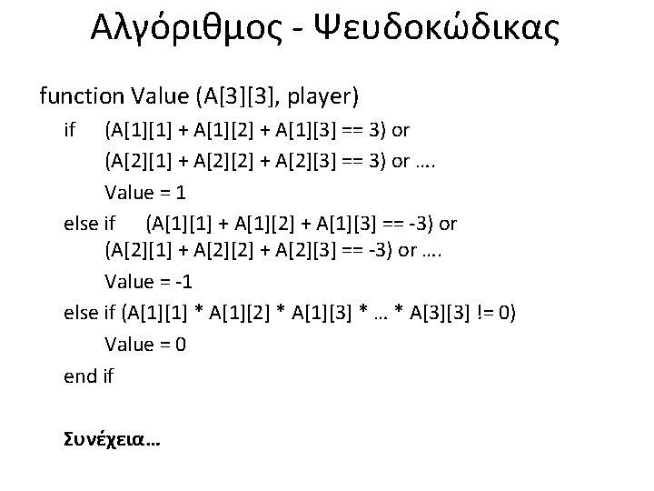 Αλγόριθμος - Ψευδοκώδικας function Value (A[3][3], player) if (A[1][1] + A[1][2] + A[1][3] ==