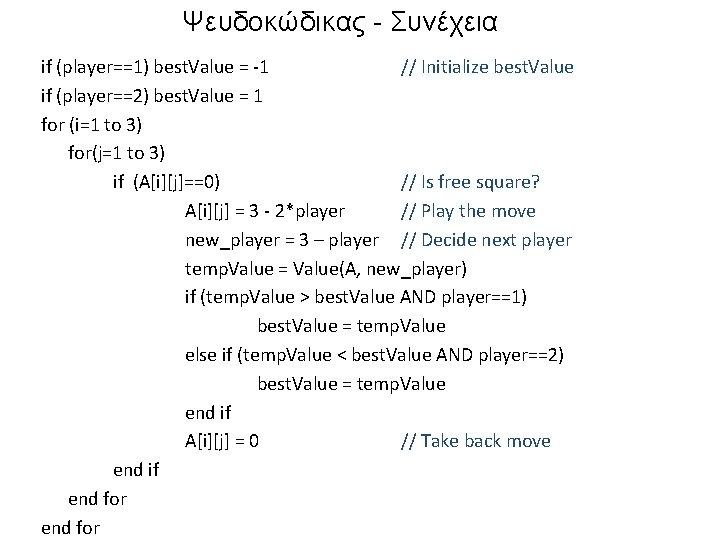 Ψευδοκώδικας - Συνέχεια if (player==1) best. Value = -1 // Initialize best. Value if