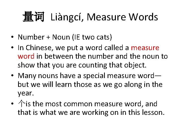 量词 Liàngcí, Measure Words • Number + Noun (IE two cats) • In Chinese,