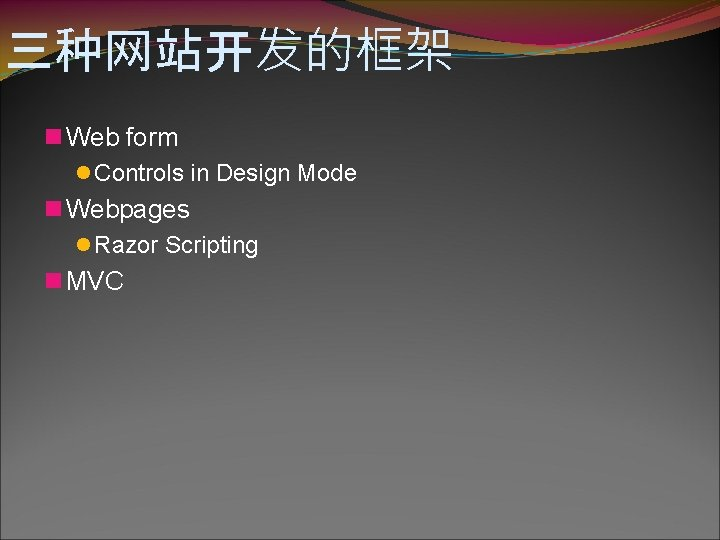 三种网站开发的框架 n Web form l Controls in Design Mode n Webpages l Razor Scripting