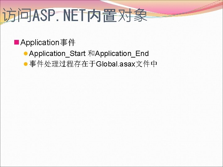 访问ASP. NET内置对象 n Application事件 l Application_Start 和Application_End l 事件处理过程存在于Global. asax文件中
