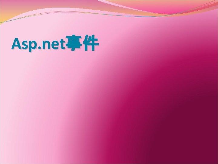Asp. net事件