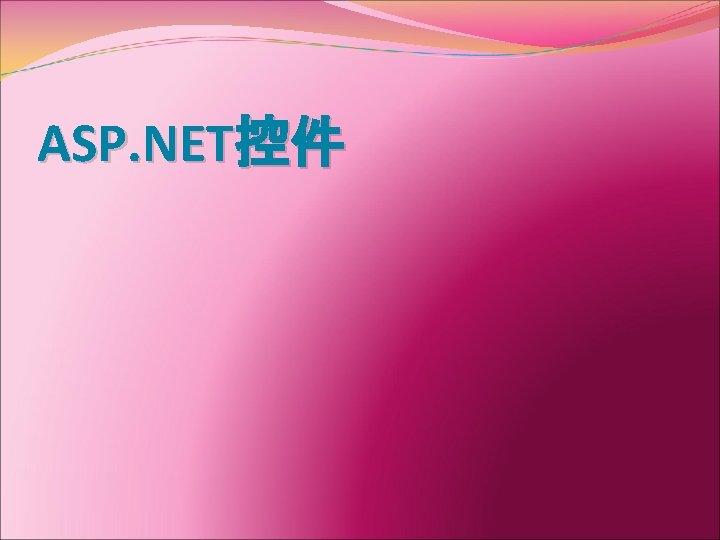 ASP. NET控件