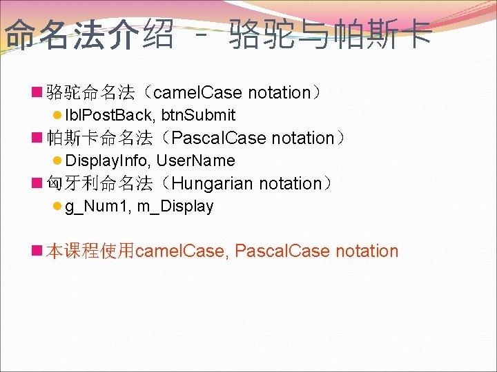 命名法介绍 – 骆驼与帕斯卡 n 骆驼命名法(camel. Case notation) l lbl. Post. Back, btn. Submit n