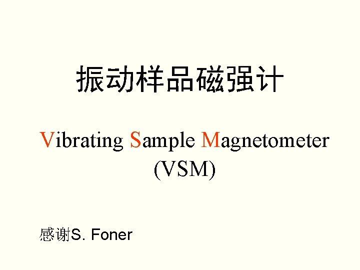 振动样品磁强计 Vibrating Sample Magnetometer (VSM) 感谢S. Foner