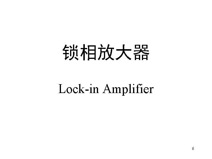 锁相放大器 Lock-in Amplifier 6