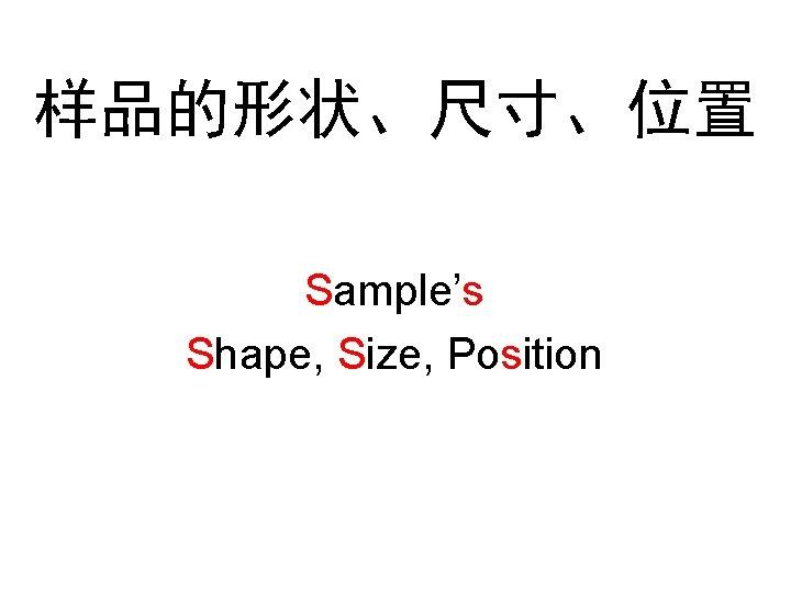 样品的形状、尺寸、位置 Sample's Shape, Size, Position