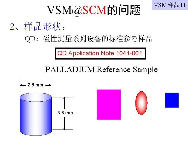 VSM@SCM的问题 VSM样品11 2、样品形状: QD:磁性测量系列设备的标准参考样品 QD Application Note 1041 -001 PALLADIUM Reference Sample 2. 8
