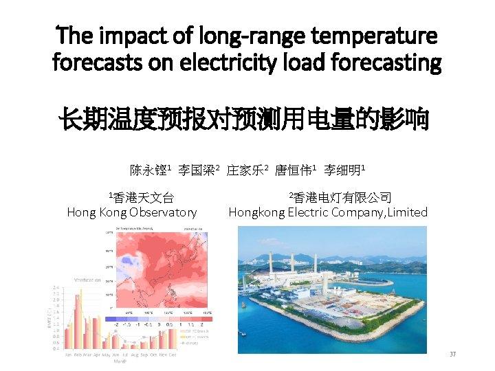 The impact of long-range temperature forecasts on electricity load forecasting 长期温度预报对预测用电量的影响 陈永铿 1 李国梁2