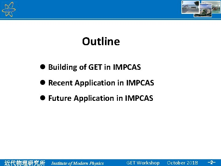 Outline l Building of GET in IMPCAS l Recent Application in IMPCAS l Future