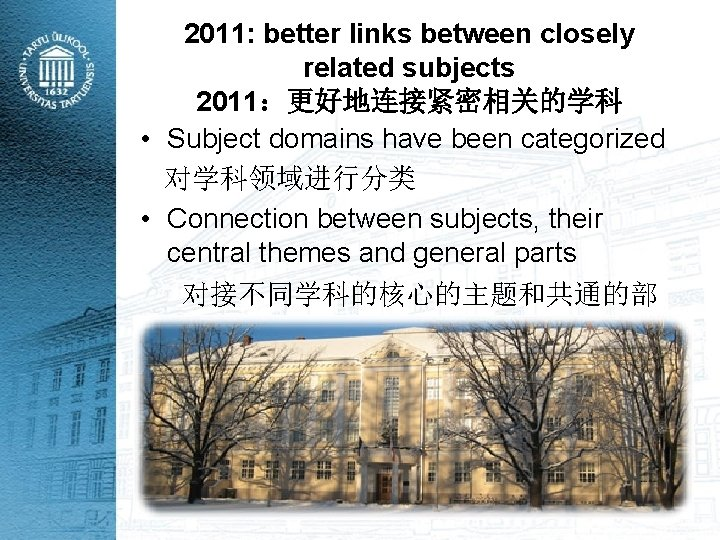 2011: better links between closely related subjects 2011:更好地连接紧密相关的学科 • Subject domains have been categorized