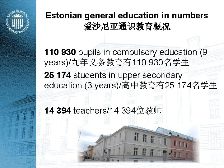 Estonian general education in numbers 爱沙尼亚通识教育概况 110 930 pupils in compulsory education (9 years)/九年义务教育有110