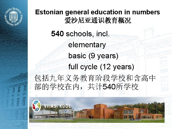 Estonian general education in numbers 爱沙尼亚通识教育概况 540 schools, incl. elementary basic (9 years) full