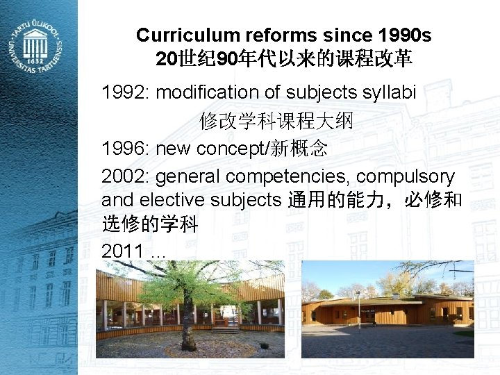 Curriculum reforms since 1990 s 20世纪 90年代以来的课程改革 1992: modification of subjects syllabi 修改学科课程大纲 1996: