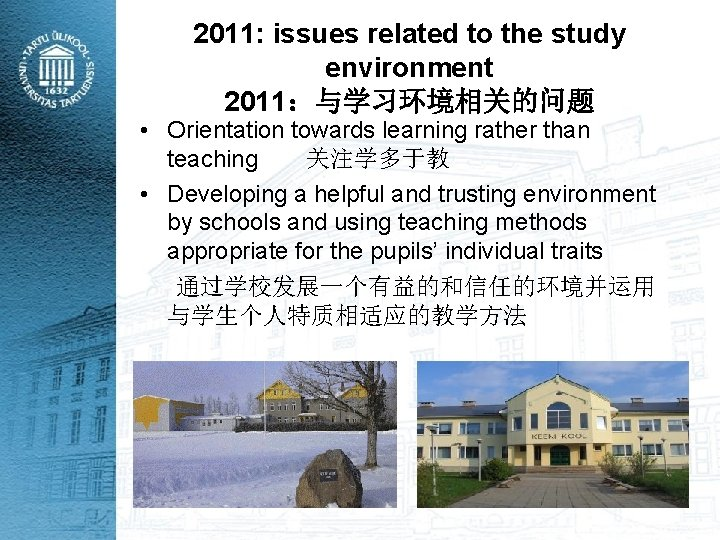 2011: issues related to the study environment 2011:与学习环境相关的问题 • Orientation towards learning rather than