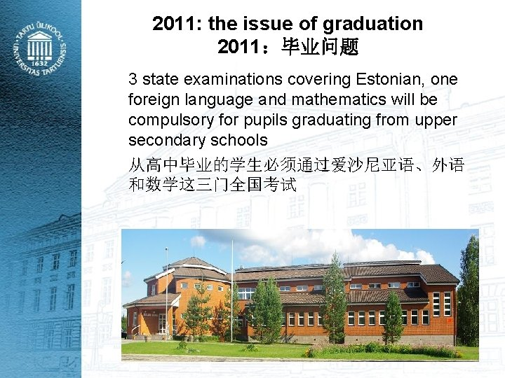 2011: the issue of graduation 2011:毕业问题 3 state examinations covering Estonian, one foreign language