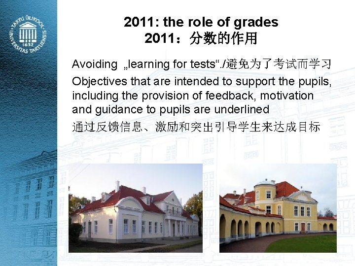 """2011: the role of grades 2011:分数的作用 Avoiding """"learning for tests"""". /避免为了考试而学习 Objectives that are"""