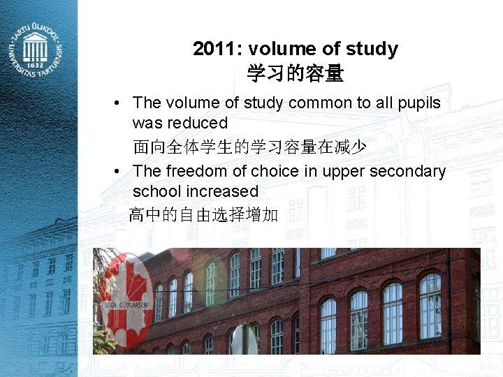2011: volume of study 学习的容量 • The volume of study common to all pupils